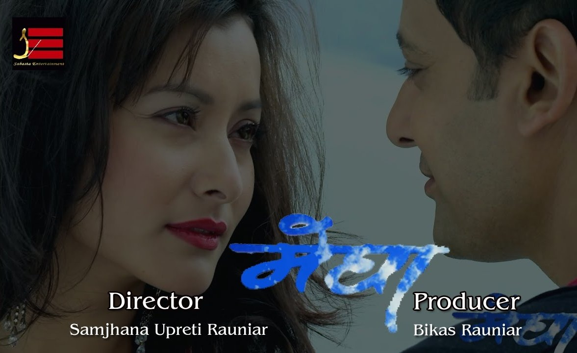 nepali movie megha