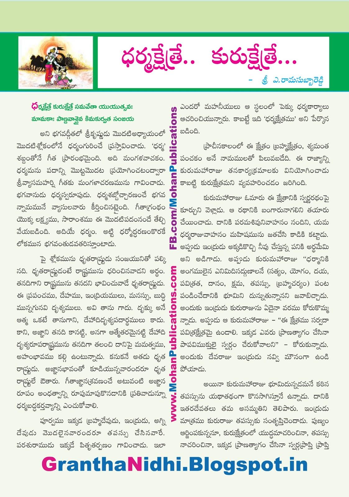 ధర్మక్షేత్రే కురుక్షేత్రే Kurukshetra mahabharata mahabharatam mahabharath kurushetramu kurushetra sangramam kurushetra war lord krishna lord arujuna ttd ttd ebooks tirumala tirupathi tirupathi tirumala saptagiri Publications in Rajahmundry, Books Publisher in Rajahmundry, Popular Publisher in Rajahmundry, BhaktiPustakalu, Makarandam, Bhakthi Pustakalu, JYOTHISA,VASTU,MANTRA, TANTRA,YANTRA,RASIPALITALU, BHAKTI,LEELA,BHAKTHI SONGS, BHAKTHI,LAGNA,PURANA,NOMULU, VRATHAMULU,POOJALU,  KALABHAIRAVAGURU, SAHASRANAMAMULU,KAVACHAMULU, ASHTORAPUJA,KALASAPUJALU, KUJA DOSHA,DASAMAHAVIDYA, SADHANALU,MOHAN PUBLICATIONS, RAJAHMUNDRY BOOK STORE, BOOKS,DEVOTIONAL BOOKS, KALABHAIRAVA GURU,KALABHAIRAVA, RAJAMAHENDRAVARAM,GODAVARI,GOWTHAMI, FORTGATE,KOTAGUMMAM,GODAVARI RAILWAY STATION, PRINT BOOKS,E BOOKS,PDF BOOKS, FREE PDF BOOKS,BHAKTHI MANDARAM,GRANTHANIDHI, GRANDANIDI,GRANDHANIDHI, BHAKTHI PUSTHAKALU, BHAKTI PUSTHAKALU, BHAKTHI