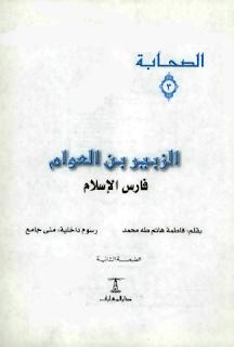 تحميل كتاب الزبير بن العوام فارس الإسلام سلسلة الصحابة PDF
