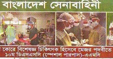 All Newspaper Jobs Bangladesh Army Post Army Medical