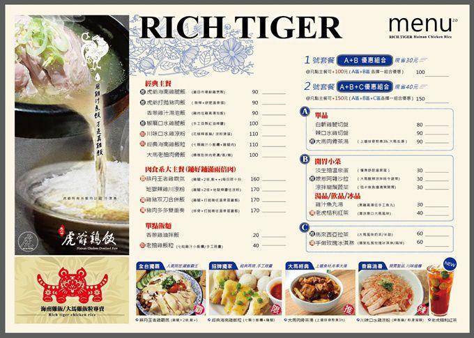 虎爺雞飯菜單