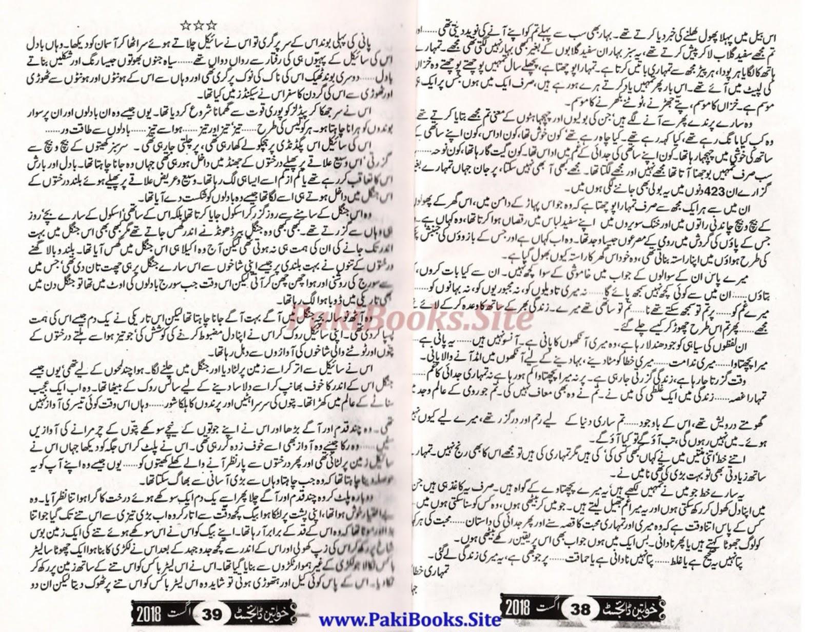urdu novel alif by umera ahmed pdf