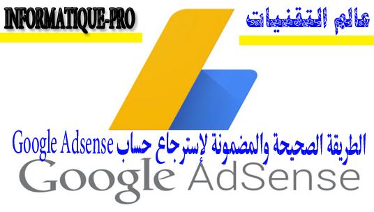 الطريقة الصحيحة والمضمونة لإسترجاع حساب Google Adsense