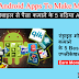 Android Mobile Se Paisa Kamane Ke 5 Best Applications