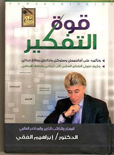 كتاب التفكير ابراهيم الفقي تحميل كتاب التفكير للكاتب ابراهيم الفقي