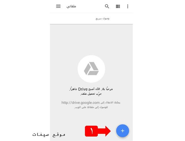جوجل درايف تخزين ملف