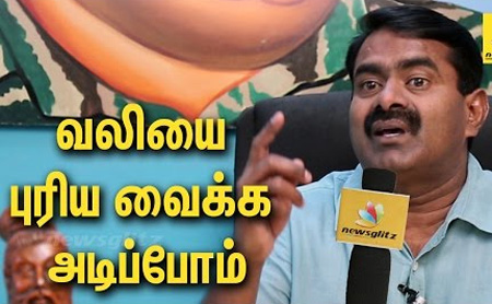 Seeman's interview on violence against Tamil in Karnataka over Cauvery issue || Latest Speech
