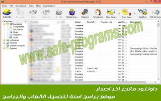 تحميل برنامج انترنت داونلود مانجر بدون تسجيل مدى الحياة عربى
