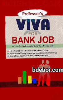 প্রফেসর ভাইভা ফর ব্যাংক - প্রফেসর'স পাবলিকেশন্স Professor's Viva For Bank | Professors Publications