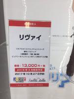 """Primeras imágenes de Levi Ackerman de """"Shingeki no Kyojin"""" - Azone Internacional"""