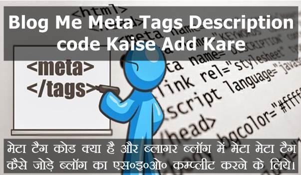 Blogger Blog Me Meta Tag Description Code Kaise Add Kare - SEO Guide