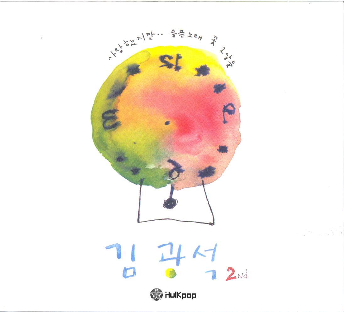 Kim Kwang Seok – 2집 김광석 2nd (FLAC)