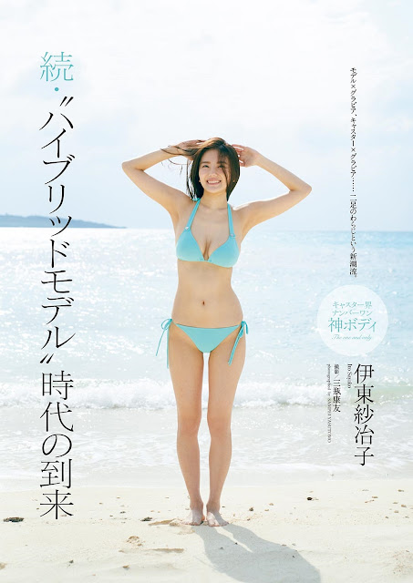 Ito Sayako 伊東紗冶子 Weekly Playboy March 2017 Pictures