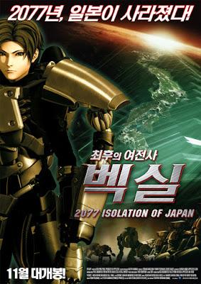 Bekushiru 2077 Nihon sakoku