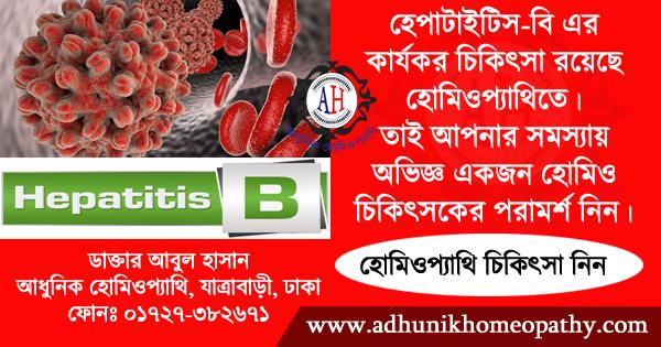 হেপাটাইটিস-বি (Hepatitis B) এর অ্যালোপ্যাথিক ও হোমিওপ্যাথিক চিকিৎসা