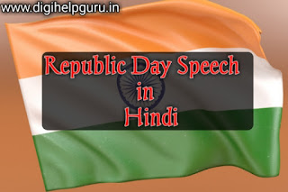 26 January Republic Day Speech in Hindi For School Teachers and Students