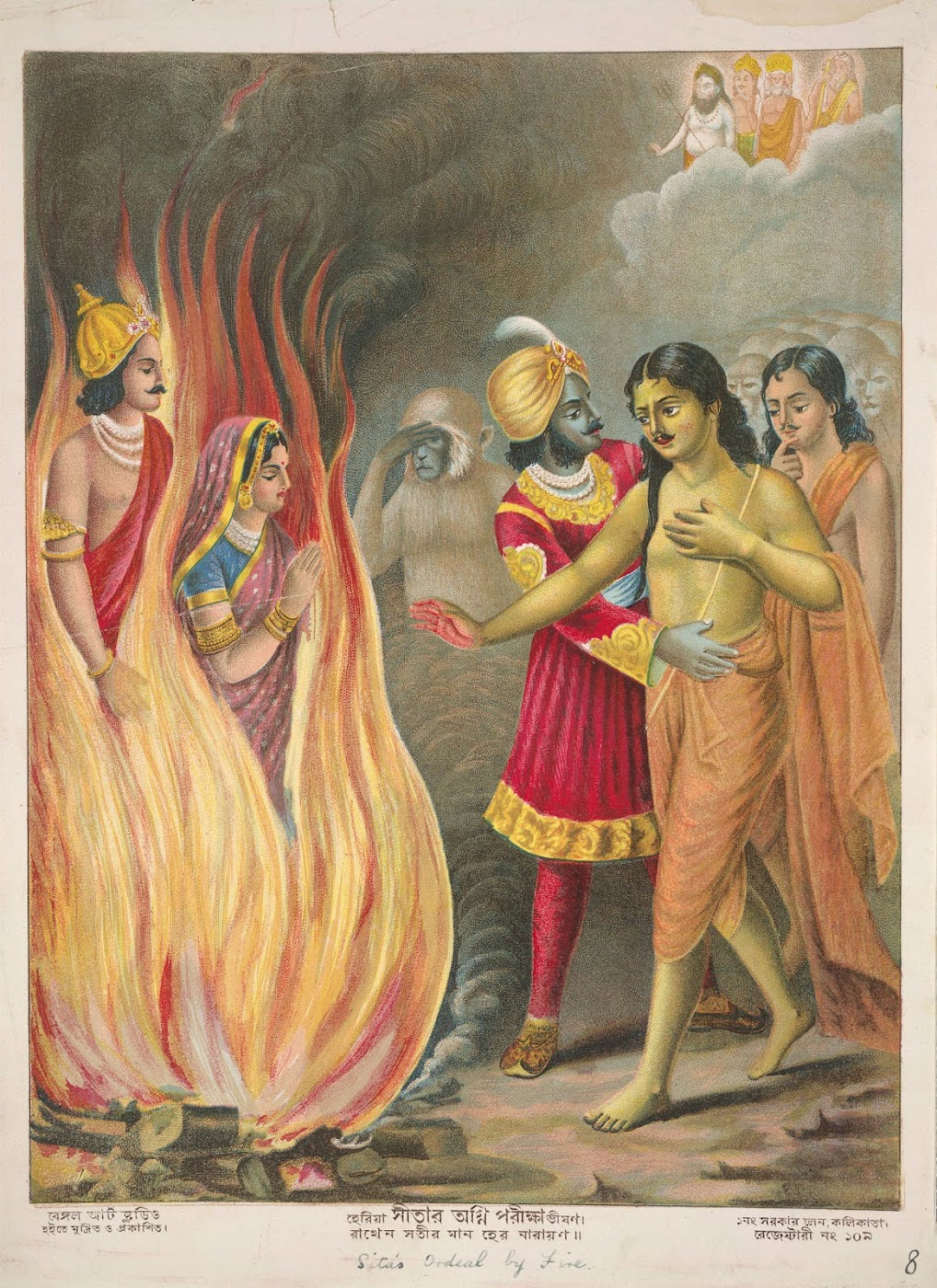 Sita's Ordeal by Fire. Rama is Seen being Restrained, - Lithograph Print, Bengal Art Studio, Circa 1895