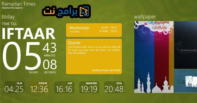 تحميل برنامج امساكية رمضان للكمبيوتر ويندوز 10