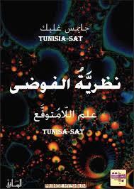 تحميل كتاب نظرية الفوضى علم اللامتوقع تاليف  James Gleick مكتبة مصر