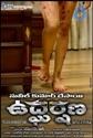 Dhanshika, Tanya upcoming 2019 Kannada, telugu film 'Udgharsha' Wiki, Poster, Release date, Songs list