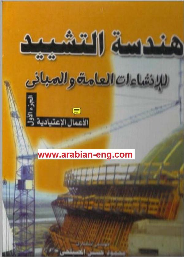 كتاب هندسة التشييد للمهندس محمود المصيلحي