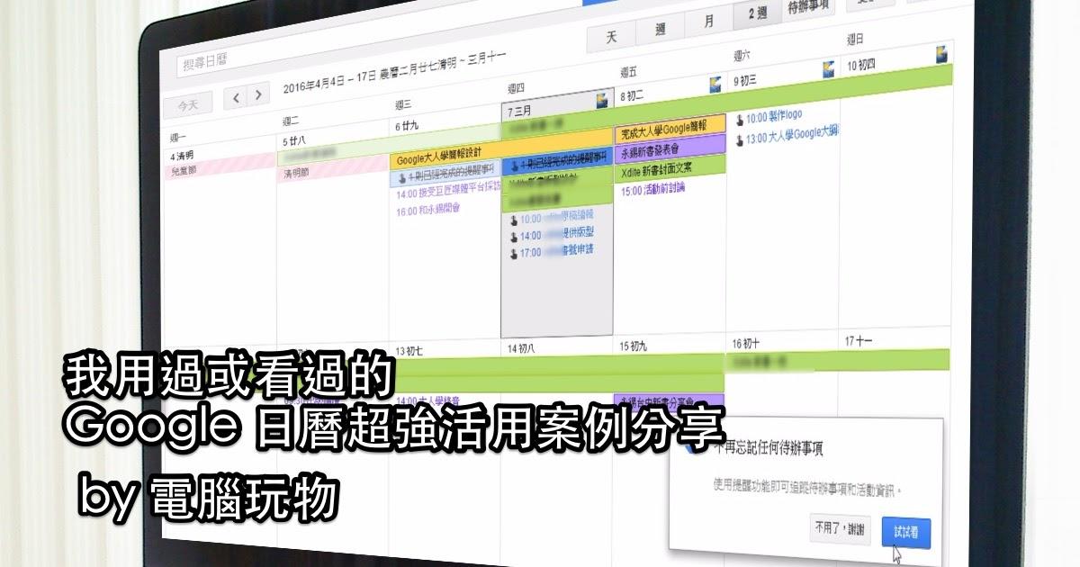 Google日曆不是日曆,你沒想到的10種活用案例教學