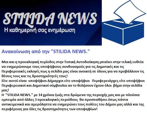 STILIDA NEWS