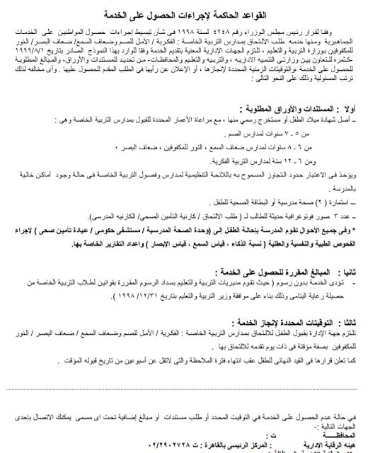 نموذج طلب الالتحاق بمدرسة تربية خاصة للعام 2019 تحميل الملف للطباعه