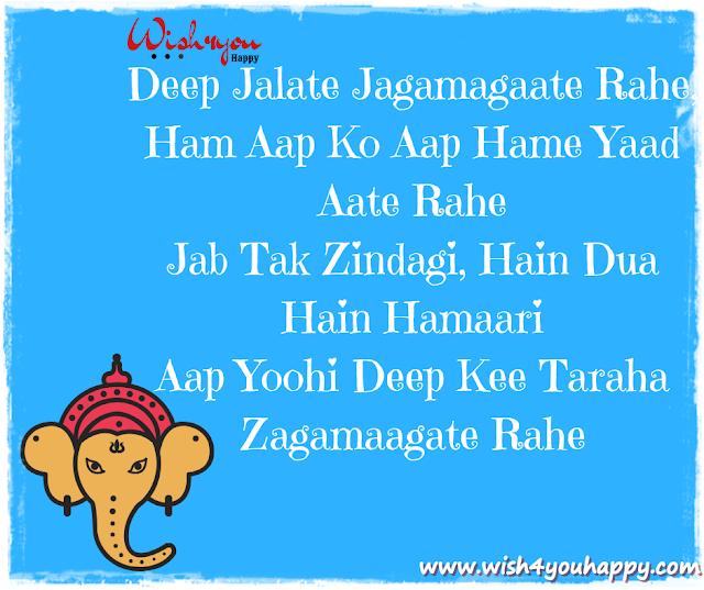 Deep Jalate Jagamagaate Rahe, Diwali Shayari In Hindi