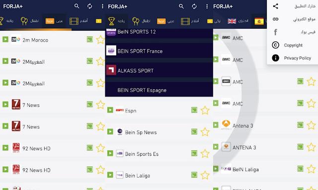 صور للتطبيق FORJA Plus