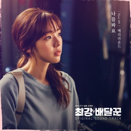 Lyric : Merry Round (메리라운드) - Look At Me Now (나를 봐요) (OST. Strongest Deliveryman)