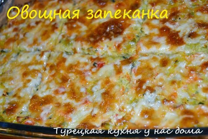 Запеканка с овощами по-турецки