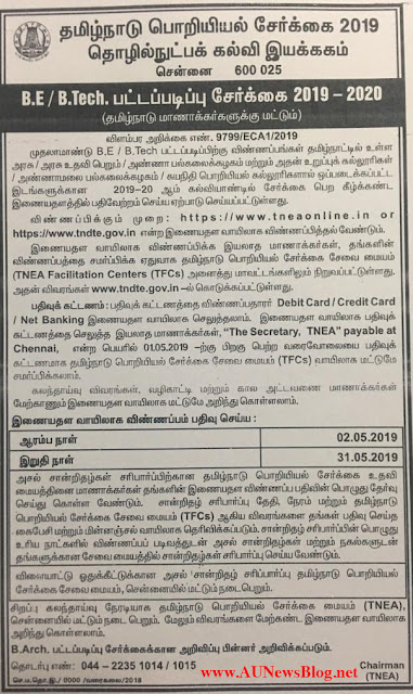 TNEA 2019 Official Notification & Online Registration