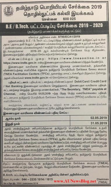 TNEA 2019 Official Notification & Online Registration