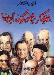 تحميل كتاب الكبار ايضا يضحكون pdf لأنيس منصور