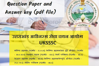 Computer Operator (6 May 2018) Uttarakhand Group C Uksssc Exam paper with Answer Key