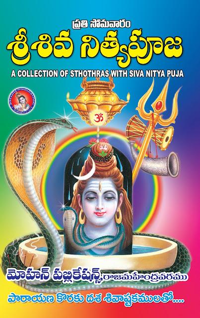 శివ పూజ |  Siva Pooja | GRANTHANIDHI | MOHANPUBLICATIONS | bhaktipustakalu