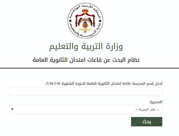 نتائج التوجيهي بالأردن 2018 | الثانوية العامة برقم الجلوس | وزارة  التربية والتعليم الأردنية