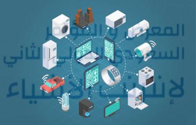إنطلق المعرض و المؤتمر السعودي الدولي الثاني لإنترنت الأشياء و مؤتمر الأمن السيبراني cyber defence summit في الرياض