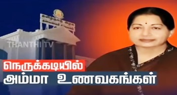 Amma Canteens in Crisis – CAG Report | Thanthi Tv