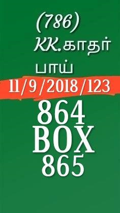 kerala lottery guessing box number sthree sakthi ss-123 on 11.09.2018 by KK