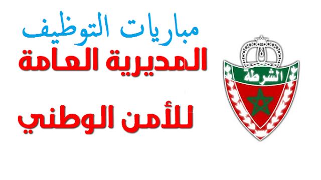 مباريات للتوظيف المديرية العامة للأمن الوطني أزيد من 121 منصب