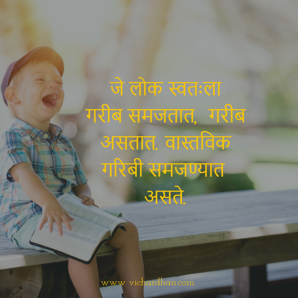 anmol suvichar marathi