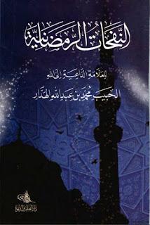 تحميل كتاب النفحات الرمضانية - الحبيب محمد بن عبد الله الهدار pdf