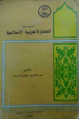 تحميل كتاب تاريخ الحضارة العربية الإسلامية pdf عبد الحسين مهدي الرحيم