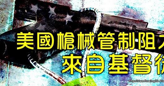 . 2010 - 2012 恩膏引擎全力開動!!: 美國槍械管制阻力來自基督徙