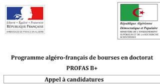 منح دراسية لشهادة الدكتوراه في فرنسا للجزائريين