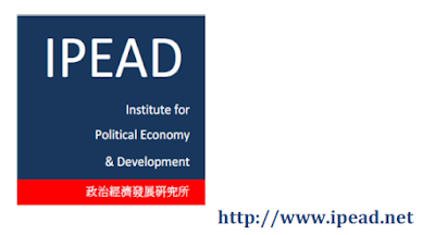 The Institute for Political Economy and Development: The Official Logos