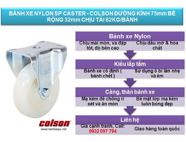 Bánh xe công nghiệp Nylon cố định chịu tải 82kg | S2-3058-255C www.banhxepu.net