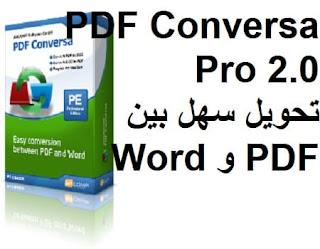 PDF Conversa Pro 2.0 تحويل سهل بين PDF و Word